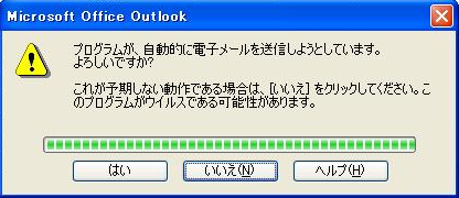 outlook_warning.png